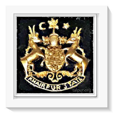 Picture of the emblem of the Khairpur State of Talpur Mirs