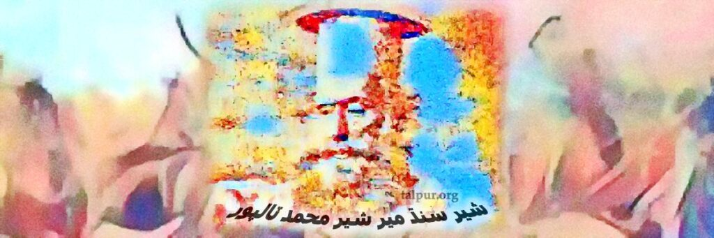 Sher-e-Sindh Mir Sher Muhammad Khan Talpur
